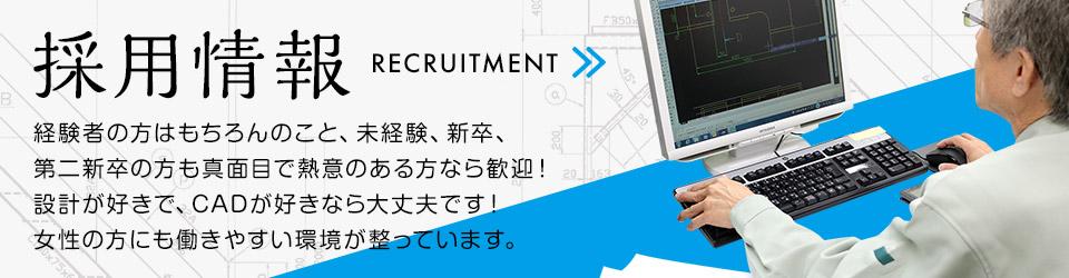 recruit_ban